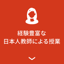 経験豊富な日本人教師による授業
