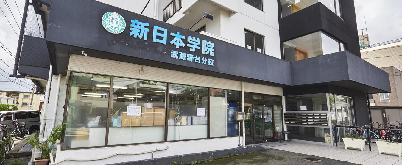 学校概要 | 新日本学院