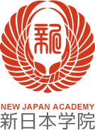 新日本学院