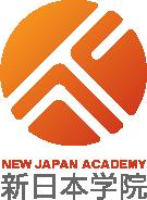 日本語学校なら東京の新日本学院