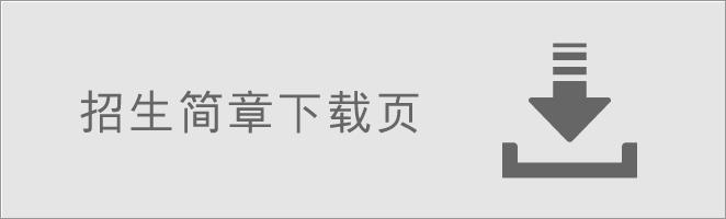 招生简章下载页